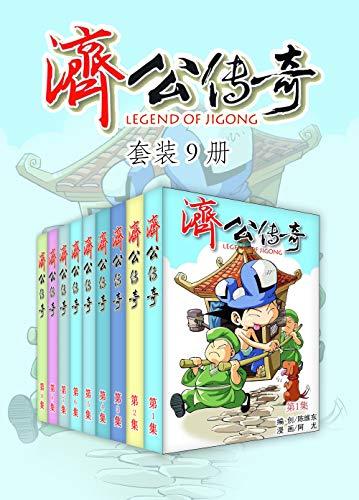 济公传奇(套装9册)