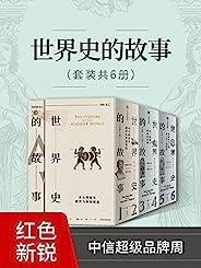 世界史的故事(套装共6册)(美国博雅教育传奇人物,以高超的叙事天赋、广博的学识,赋予尘封的历史血肉精神,让历史成为普通人通往博与雅的钥匙。)