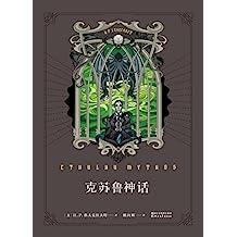 克苏鲁神话(《魔兽世界》插画师封面绘制,资深克苏鲁信徒翻译,充满克苏鲁元素的内文彩蛋,信徒必备)