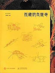西藏的白居寺 (视觉特写)