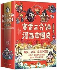 赛雷三分钟漫画中国史(全五册)(电影式再现五千年中国历史场景!超立体,超生动,超涨知识!爆笑三分钟,吃透中国史!)