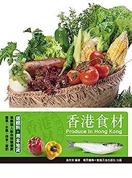 """""""香港食材 (Traditional Chinese Edition)"""",作者:[袁仲安]"""