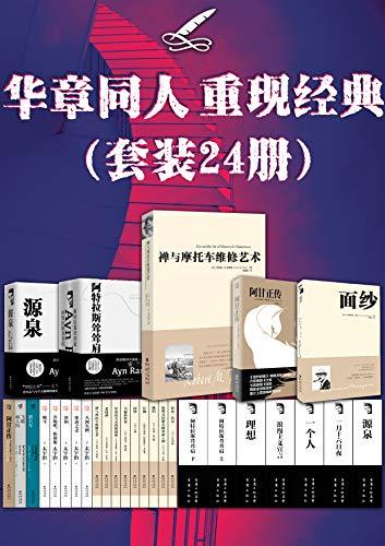 华章同人重现经典(套装24册)