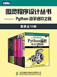 图灵程序设计丛书:Python 高手进阶之路(套装全10册)【图灵出品!内含常年排名美亚及国内亚马逊编程入门类榜首书籍,豆瓣评分9.1!一套书搞定Python编程所有知识点!从小白到高手!】
