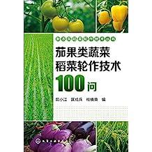 茄果类蔬菜稻菜轮作技术100问