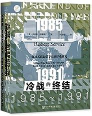 冷战的终结:1985-1991【一部对苏联帝国最后岁月的厚重研究】 (索·恩 历史图书馆丛书)