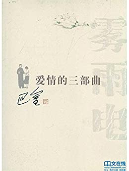 """""""爱情三部曲(雾·雨·电)"""",作者:[巴金]"""