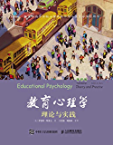 教育心理学:理论与实践(第10版,中文版)(一部堪称典范的教育心理学教材,教学成果奖获得者姚梅林教授领衔翻译)