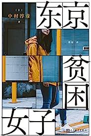 东京贫困女子(关于贫困,女性需要的不是同情,而是警醒。)