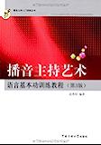 播音主持艺术语言基本功训练教程(第3版) (播音主持入门训练丛书)