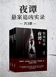夜谭:悬案追凶实录(全3册)(看似简单,又复杂诡谲,打开生活盲盒,可能是虚惊一场,也可能是尸骨无存。)