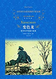 变色龙:契科夫中短篇小说集 (经典译林)