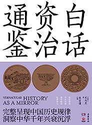 白话资治通鉴(当下管理者的枕边常备书。复盘1362年历史大事件,读懂管理者的政策得失。)