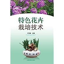 特色花卉栽培技术