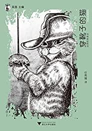 """想经典:穿靴子的猫:法国经典童话 (""""想经典""""丛书)"""