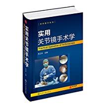 实用关节镜手术学 (骨科精萃系列)