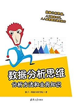 """""""数据分析思维:分析方法和业务知识"""",作者:[猴子·数据分析学院]"""