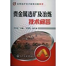 贵金属选矿及冶炼技术问答