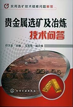 """""""贵金属选矿及冶炼技术问答"""",作者:[印万忠, 马英强]"""