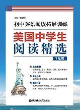 美国中学生阅读精选:初中英语阅读拓展训练(7年级) (English Edition)