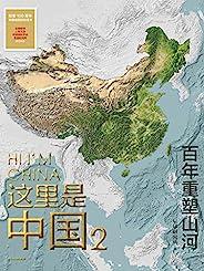"""这里是中国2(""""文津图书奖""""""""中国好书""""的典藏级国民地理书《这里是中国》第2部。书写近代中国创造史,聚焦中国百年伟大变迁,尽览中国建设之美!Kindle APP阅读,获得最佳沉浸式的阅读体验! )"""