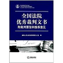 全国法院优秀裁判文书:附裁判要旨和推荐意见