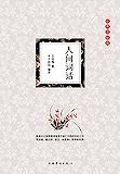 人间词话(经典详解版)