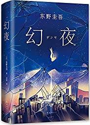 """幻夜(超级畅销书《白夜行》姊妹篇!一段比《白夜行》更不寒而栗的故事,一款东野圭吾""""理想中""""的女人。) (东野圭吾作品系列)"""