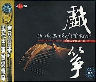 进口CD:戏筝 王联古筝发烧名曲2(CD)SMCD-1013