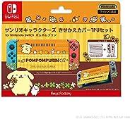 Sanrio 三丽鸥卡通人物 换装套 TPU套装 for Nintendo Switch 布丁狗