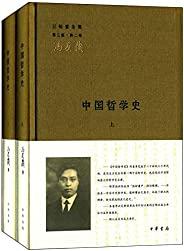 中國哲學史(全二冊)--三松堂全集 第三版第二卷 (中華書局出品)