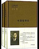 中国哲学史(全二册)--三松堂全集 第三版第二卷 (中华书局出品)