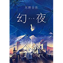 """幻夜(超级畅销书《白夜行》姊妹篇!一段比《白夜行》更不寒而栗的故事,一款东野圭吾""""理想中""""的女人。)"""