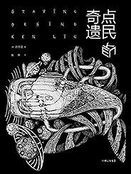 """奇点遗民(刘宇昆短篇小说集)(""""奇点时代""""来临,身处一个虚拟数据控制一切的时代,我们平凡的生活将以何种形式继续存在?)"""