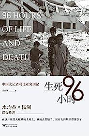 生死96小时:中国女记者利比亚突围记(亲历利比亚枪战,采访卡扎菲义子,这位战地女记者为你讲述一场真实的死里逃生。杨澜、水均益、何炅倾情推荐)