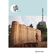 李镇西的课堂密码(教师月刊) (大夏书系)