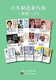 日本制造业内参(套装13册)