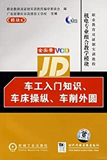 车工入门知识、车床操纵、车削外圆(1VCD+1书)