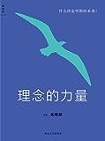 理念的力量: 什么决定中国的未来 (张维迎经济著作 1)