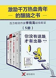 激励千万热血青年的醒脑之书——百万畅销作家李尚龙超值套装(5册)