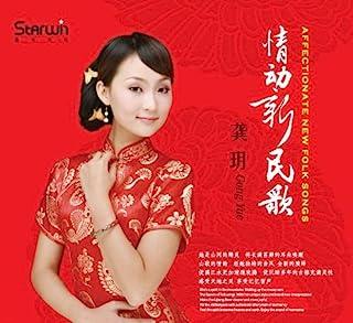 龚玥:情动新民歌(CD)