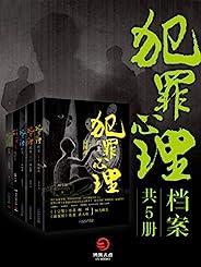 犯罪心理档案(共5册)(新版)(犯罪心理学专家与变态连环杀手狭路相逢,谁引导谁?谁操纵谁?谁战胜谁?)