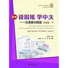 新编读报纸学中文——汉语报刊阅读 准高级 下(Reading Newspapers, Learning Chinese: A Course in Reading Chinese Newspapers and Periodicals. Quasi-Advanced.New Edition.Volume 2)