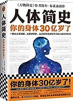 人体简史(第十六届文津图书奖获奖作品!樊登推荐!你的身体30亿岁了!《万物简史》作者比尔·布莱森重磅新书!一部从头讲到脚、从里讲到外、从30亿年前讲到今天的人体百科全书!)