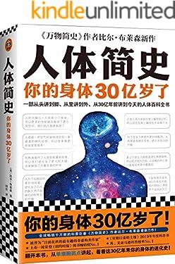 人體簡史(你的身體30億歲了!《萬物簡史》作者比爾·布萊森重磅新書!一部從頭講到腳、從里講到外、從30億年前講到今天的人體百科全書!)