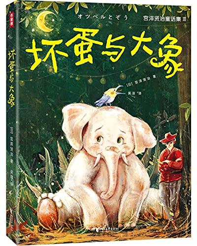 坏蛋与大象(作家榜经典文库)