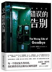 """錯誤的告別(美國犯罪小說教父邁克爾?康奈利""""博斯宇宙""""最新作品,每一個錯誤發生的時刻, 我們都曾有機會做出正確的選擇。)"""