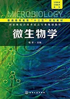"""""""微生物学"""",作者:[杨革]"""