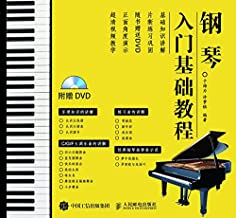 钢琴入门基础教程(从零起步,实用易懂的、DVD视频自学钢琴琴成人教程 )