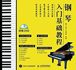 """""""钢琴入门基础教程(从零起步,实用易懂的、DVD视频自学钢琴琴成人教程 )"""",作者:[于海力, 许梦依]"""